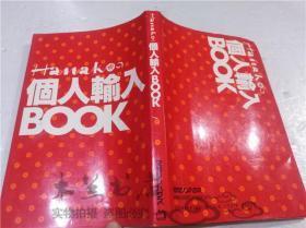原版日本日文书 个人输入Book 甘糟章 株式会社マガジンハウス 1990年11月 32开软精装