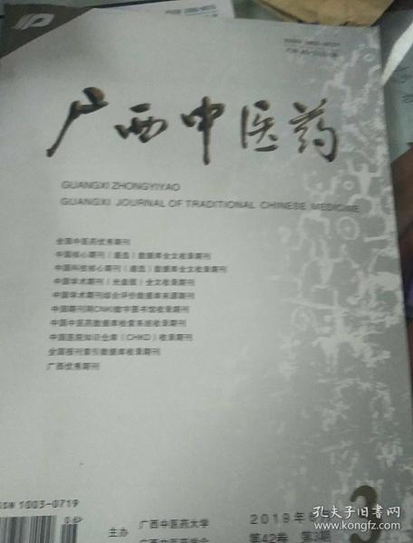 广西中医药2019年3期