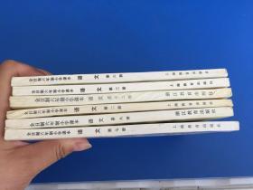 全日制六年制小学课本 语文【2.3.6.7.9.12】 品佳合售