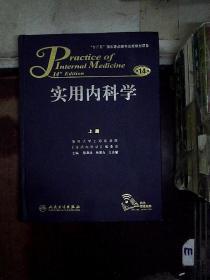 实用内科学 上册 第14版