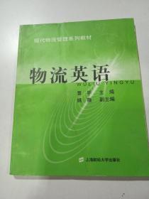 现代物流管理系列教材:物流英语