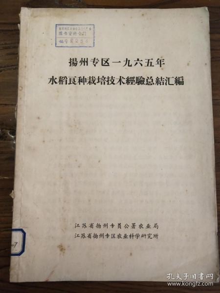 扬州专区一九六五年水稻良种栽培技术经验总结汇编·