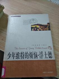 世界名著阅读经典
