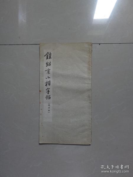 1965骞达� ��浠e��瀹跺�妤蜂复�瑰��甯� 锛���锛���缁�浜�灏�妤枫���甸�缁���