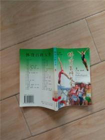 体育百科大全6 水球运动、赛艇运动、皮划艇、龙舟运动【馆藏,正书口泛黄】.