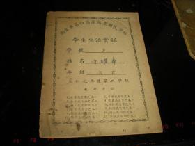 民国 南京初等教育 资料!-----《南京市第四区,高岗里国民学校----学生生活实录》!(民国36年,32开8页。稀少!)
