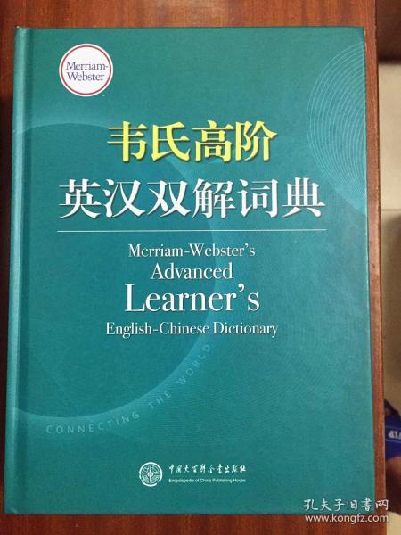 外文书店库存全新无瑕疵未阅 韦氏高阶英汉双解词典 Merriam-Webster's Advanced Learner's English-Chinese Dictionary