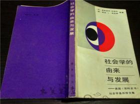 社会学的由来与发展 /弗朗索瓦布里科 商务印书馆  1987年一版一印 大32开平装
