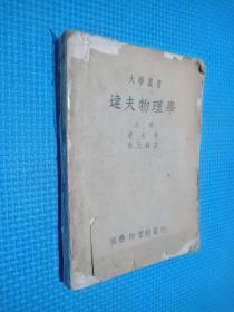 大学丛书:达夫物理学 上册