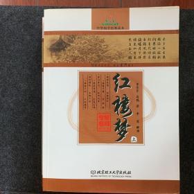 中华国学经典读本:红楼梦(上中下)(3册)