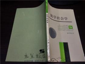 医学社会学 【美】恰范特 蔡勇美 【中】刘宗秀 阮芳赋  上海人民出版社  1987年一版一印 大32开平装