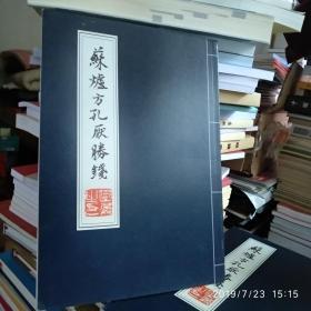 苏炉方孔压胜钱(签名本)中国花吉祥图目民俗收藏鉴赏录