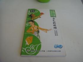 上海美影,国漫经典)金色的海螺