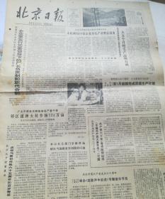 北京日报一九八一年六月二十五日