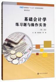 基础会计学练习题与操作实务(第二版)