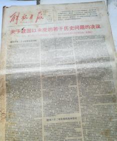 解放日报一九八一年七月一号