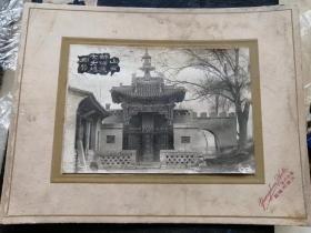 民国原版照片  山西洪洞大槐树遗址照片一张  纸板尺寸22cm x 16.9cm若问老家在何处  山西洪洞大槐树