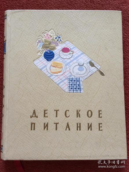 《儿童的饮食》(俄)1958年,16开硬精装,图文并茂,用纸考究,印制精良
