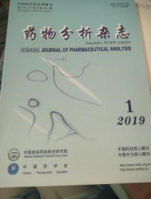 药物分析杂志2019年1期