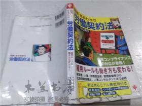 原版日本日文书 図解 まるわかり労働契约法 杉山秀文 株式会社 かんき 2007年12月 大32开平装