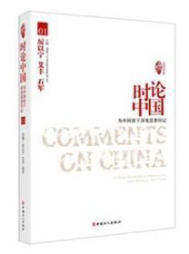 时论中国. 1 : 为中国留下深度思想印记. 1 : a deep ideological impression and memory for China【全新未开封】