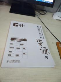 程序员专业开发资源库——C#