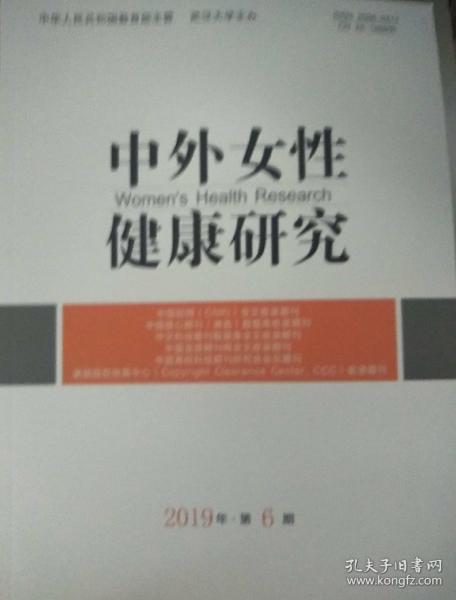 中外女性健康研究2019年6期