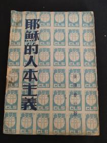 1948骞村�������剁ǎ��浜烘��涓讳���������锛���缇�涓斤��舵����璇�锛��虹�f������