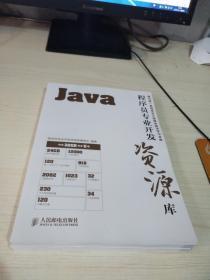 程序员专业开发资源库——Java