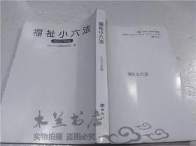 原版日本日文书 福祉小六法 1997年版 酒向省二 株式会社 みらい 1997年4月 大32开平装