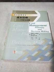 成本管理:计划与决策