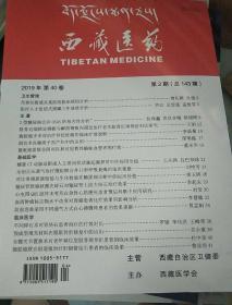 西藏医药2019年2期