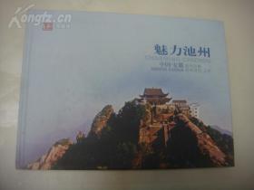 魅力池州 中国安徽【中国邮票】