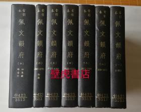 佩文韵府 (全七册)精装