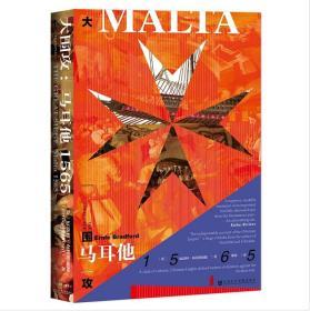 甲骨文丛书·大围攻:马耳他1565