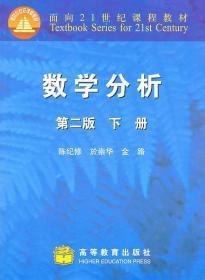 数学分析(下册):下册·第二版