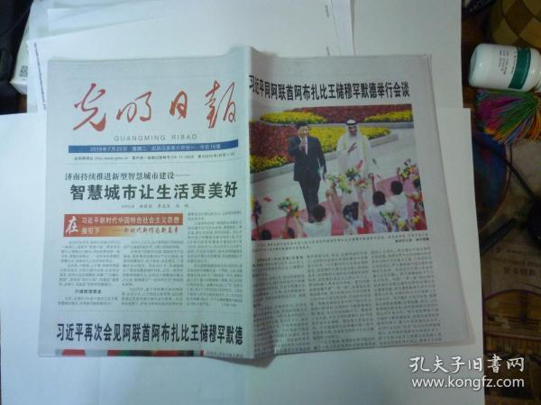 光明日报 2019年7月23日 星期二  今日16版