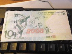 世纪龙 奥运钞 纪念钞纪念币 品相如图 微微发白,标价为奥运价格