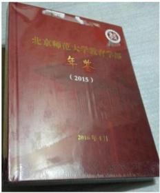2015北京师范大学教育学部年鉴
