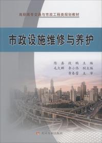 市政设施维修与养护/高职高专交通与市政工程类规划教材