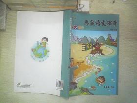 高思教育·思泉语文课本:点亮大语文(5年级)、(下册)