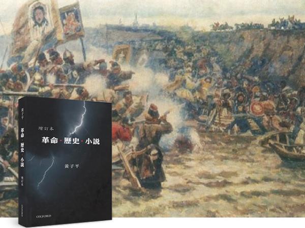 黄子平编号签名藏书票《革命·历史·小说》(增订本)(港版)