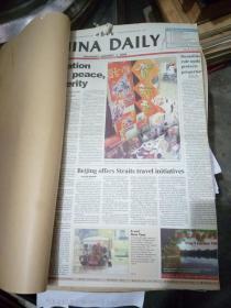 4開原報報紙 中國日報(英文版)2004年1月至2月9日 合訂