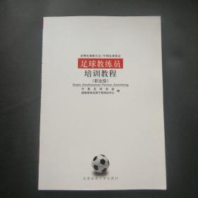 足球教练员培训教程(职业级)