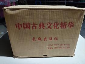 中國古典文化精華:1.資治通鑒(全十冊)、2.三言二拍(全6冊)、3.五大奇書(全8冊)共24冊一大套(原箱包裝)