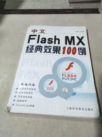 中文Flash MX�典效果100例。