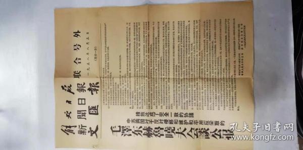 解放日报、新闻日报、文汇报联合号外(张启成签字)