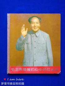 毛主席是我们心中的红太阳(布脊精装)不缺页