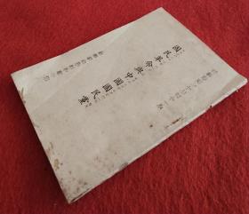 民国38年国民革命党与中国国民党,民国14年戴季陶序於上海