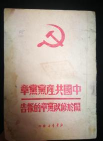 中国共产党党章及关于修改党章的报告  七大党章 民国